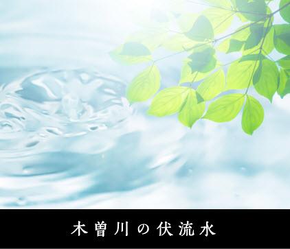 木曽川の伏流水
