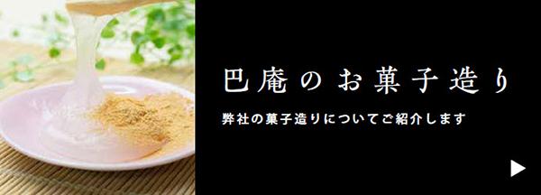 巴庵のお菓子造り